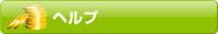 ブログチャージは決済機能付きブログを無料簡単作成